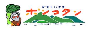 ポンコタンのロゴ